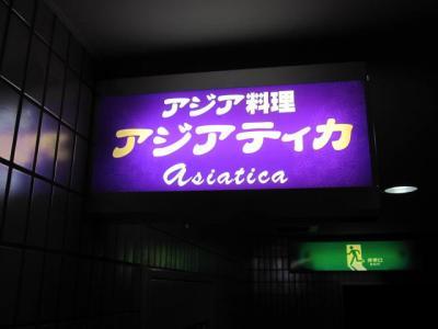 アジアティカ 祇園店
