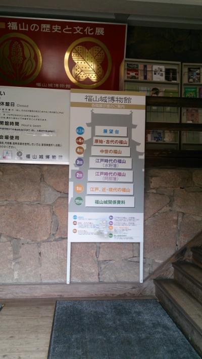福山市役所福山城博物館
