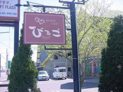 ビルゴ洋菓子店