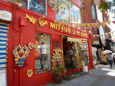 MITSUOシーサー美術館