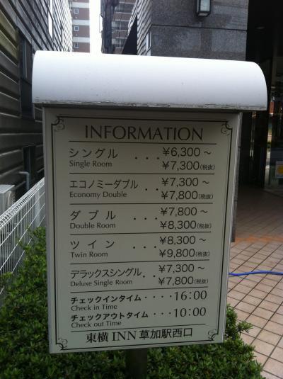 東横イン草加駅西口