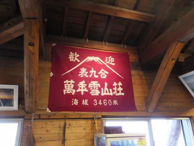 万年雪山荘