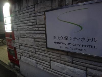 新大久保シティホテル