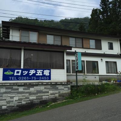 ロッヂ五竜