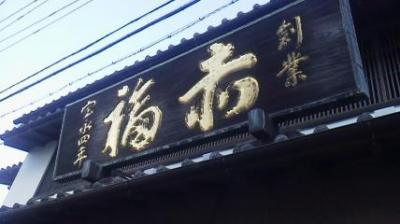 赤福 鳥羽支店