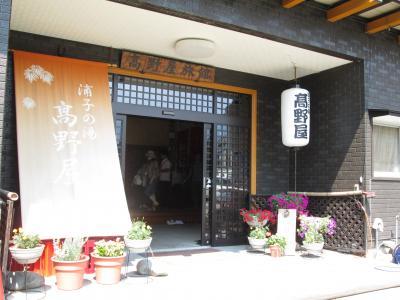越後湯沢温泉 温泉民宿 浦子の湯 高野屋