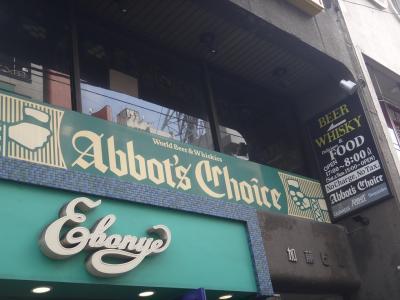 アボットチョイス 六本木店