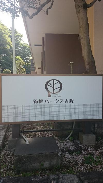 箱根湯本温泉 箱根パークス吉野