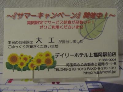 デイリーホテル上福岡駅前店