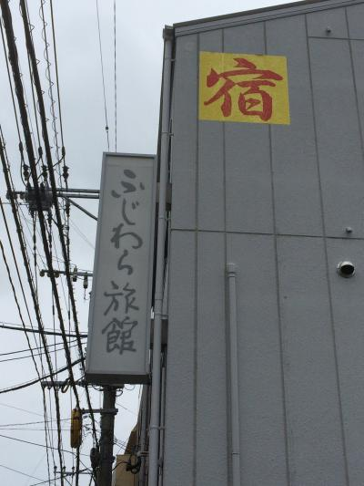 ふじわら旅館