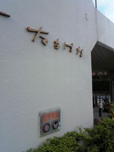 広島ホテルニューたちばな