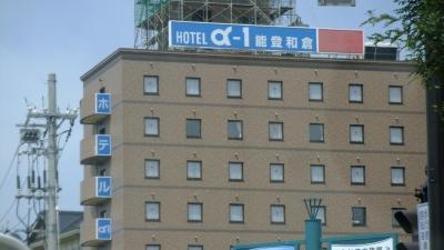 ホテルアルファーワン能登和倉