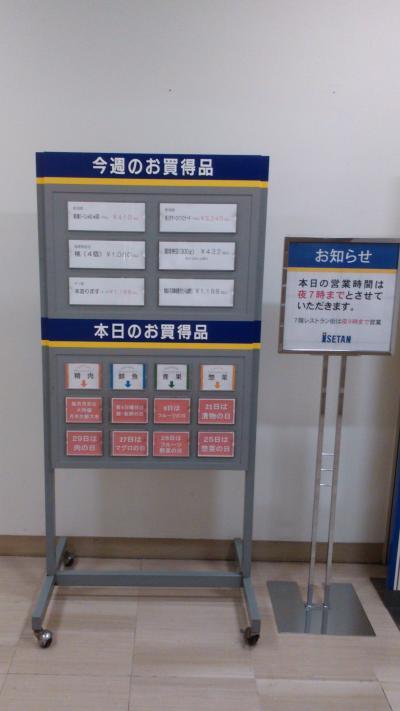 伊勢丹 新潟店