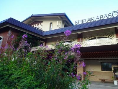 ホテル白樺荘<志賀高原>