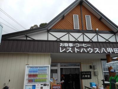 レストハウス八甲田