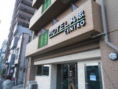 ホテル丸忠 CENTRO(チェントロ)
