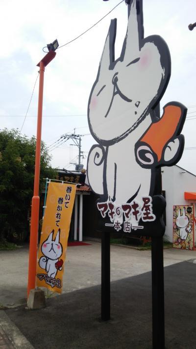 マキマキ屋 遠賀店