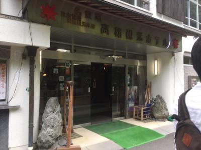 高雄観光ホテル