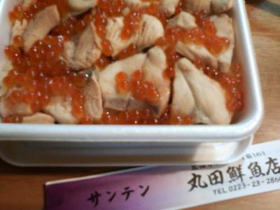 サンテン 丸田魚店