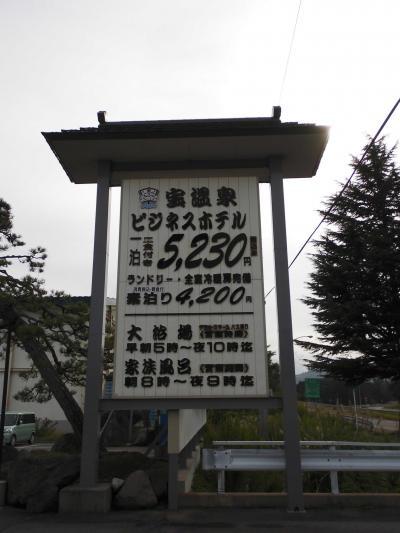 宝温泉 黒石