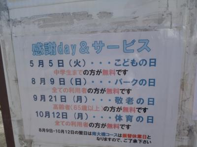 豊平川緑地パークゴルフ場