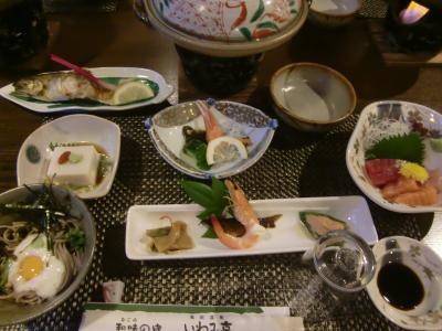 和味の宿 いわみ亭