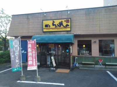 麺's ら・ぱしゃ 霧島空港口店