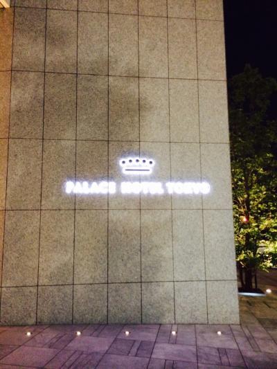 パレスホテル東京 写真