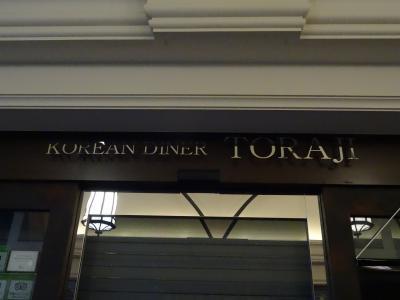 焼肉トラジ 中部国際空港 セントレア店