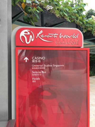 リゾート・ワールド・セントーサ・カジノ