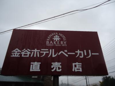 金谷ホテルベーカリー ぽぽ