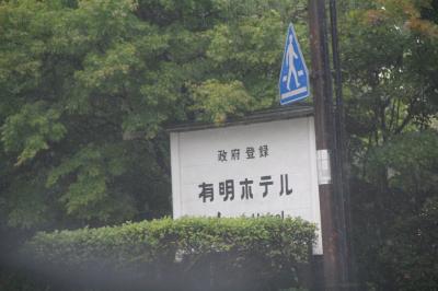 雲仙温泉 有明ホテル