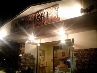 ピッツェリア 薪と石