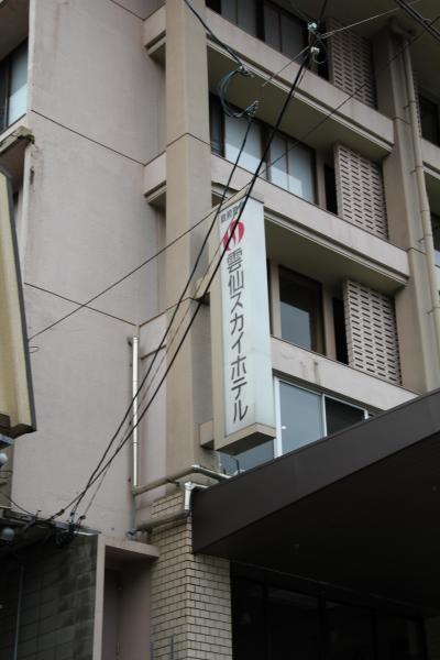 雲仙温泉 雲仙スカイホテル