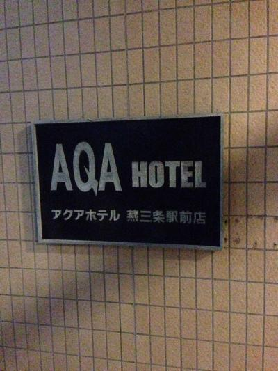 アクアホテル燕三条駅前店
