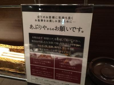 炙屋 なんばダオーレ店
