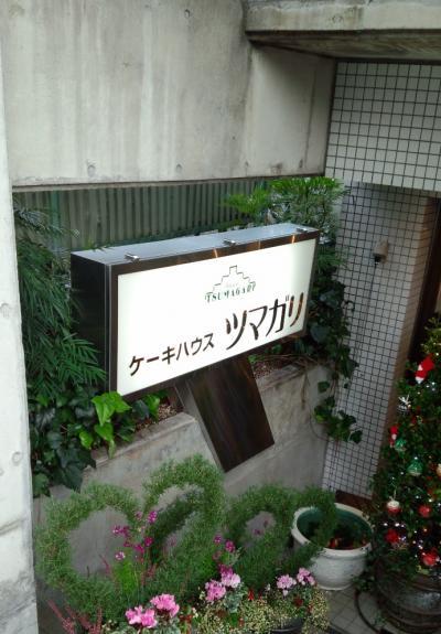 ツマガリ 甲陽園本店