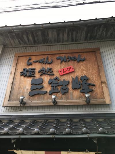 麺処 三鈷峰