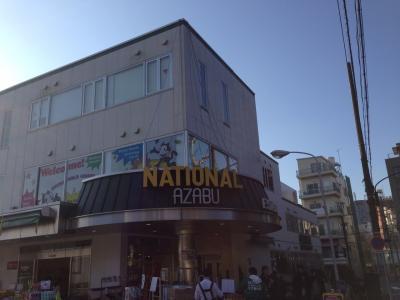 ナショナル麻布マーケット