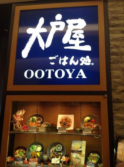 大戸屋 モレラ岐阜店