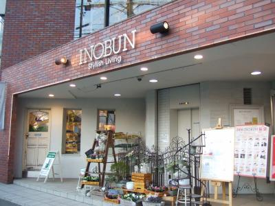 イノブン (北山店)