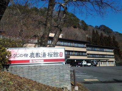 大江戸温泉物語 鹿教湯桜館