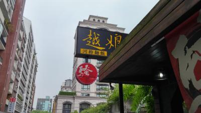 越娘(騷豆花cafe 2号店)