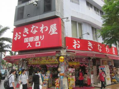おきなわ屋 (スクランブル店)