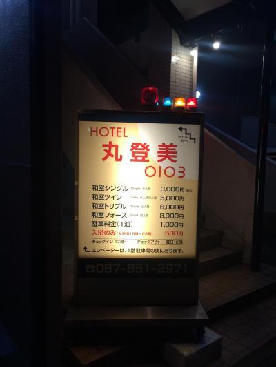 ビジネスホテル丸登美