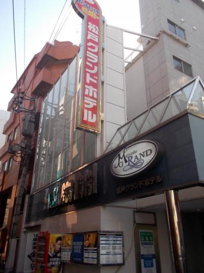 松戸グランドホテル