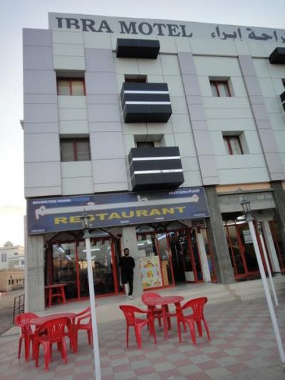 Ibra Motel