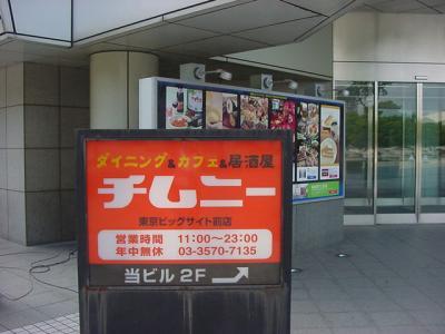 チムニー 東京ビックサイト前店