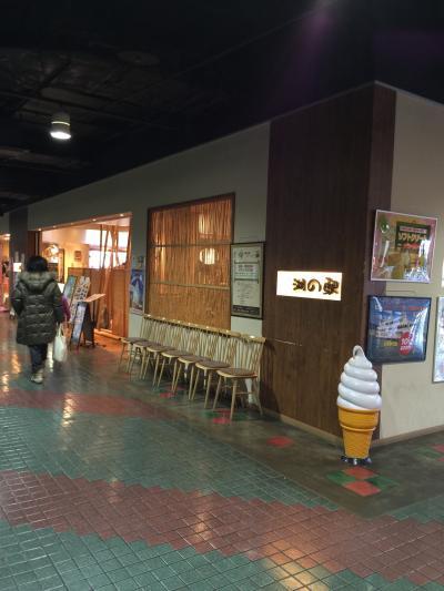 湖の駅 浜大津店