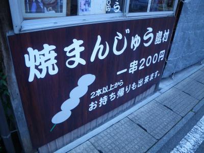 焼きまんじゅう島村